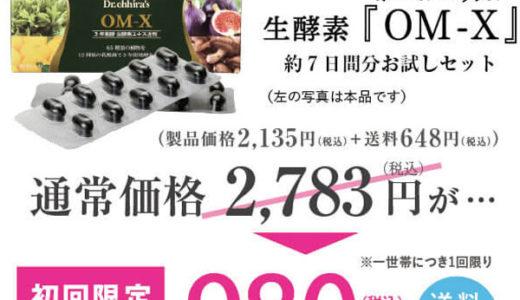 生酵素OM-Xで酵素ダイエット!【価格・成分・口コミ】